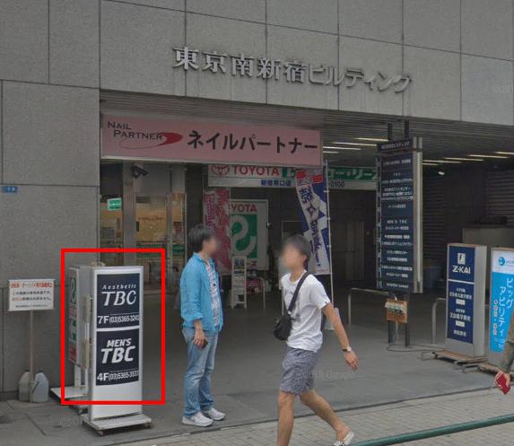 メンズTBCがあるビルには看板がある