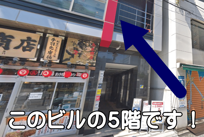 メンズTBC北千住店への道順(行き方)