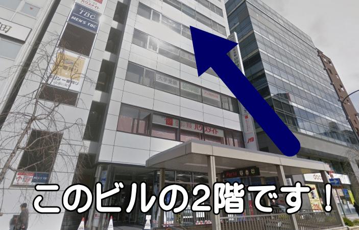 メンズTBC京都駅前店への道順(行き方)