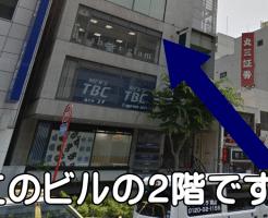 メンズTBC岡山店への道順(行き方)
