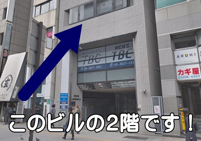 メンズTBC上野店への道順(行き方)