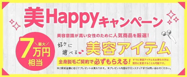 銀座カラー7万円プレゼント