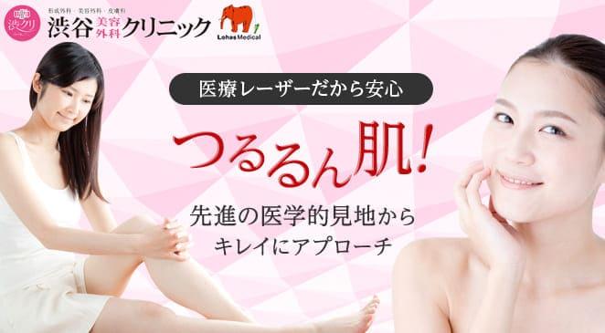 渋谷美容外科クリニック口コミから評判をチェック!料金は安い?効果や痛みは?