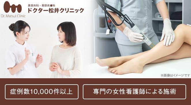 ドクター松井クリニック口コミから評判をチェック!料金は安い?効果や痛みは?