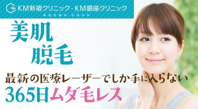 KM新宿クリニックアイキャッチ