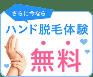 ハンド脱毛体験無料(キレイモ)