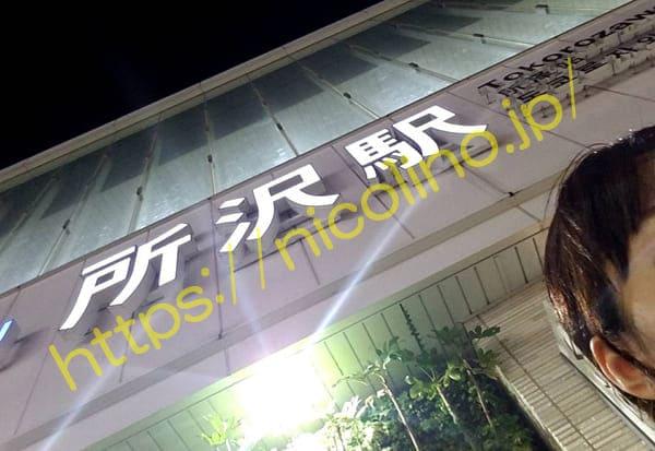所沢駅から最寄のTBCへ向かいます