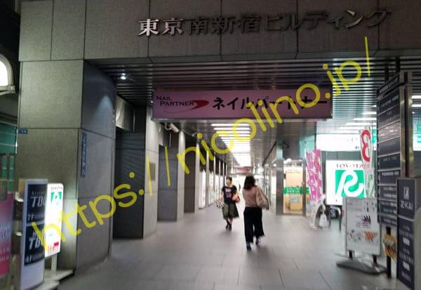 東京南新宿ビルディングの入り口です
