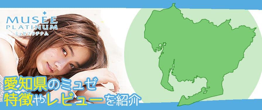 愛知県の脱毛サロン【ミュゼ】口コミ・レビュー店舗情報