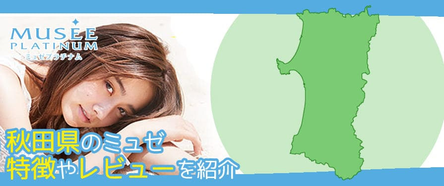 秋田県の脱毛サロン【ミュゼ】口コミ・レビュー店舗情報