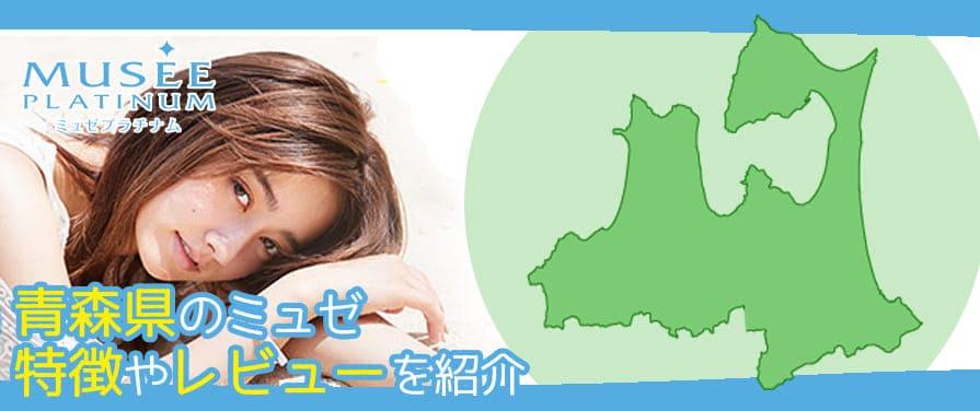青森県の脱毛サロン【ミュゼ】口コミ・レビュー店舗情報