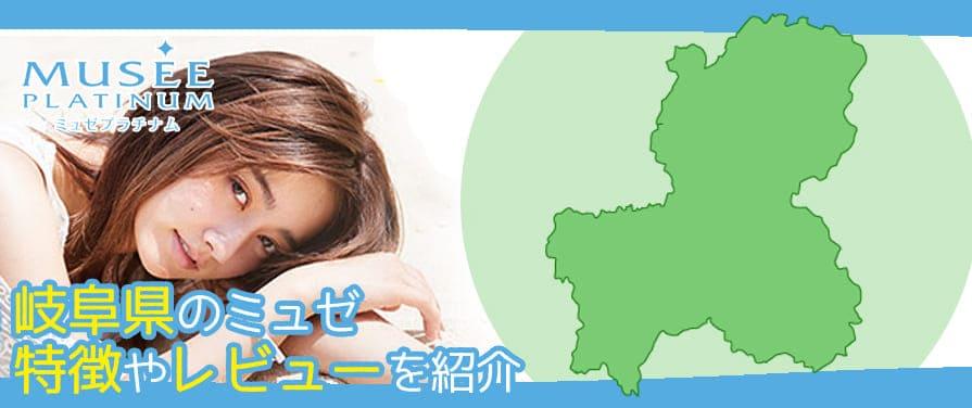 岐阜県の脱毛サロン【ミュゼ】口コミ・レビュー店舗情報