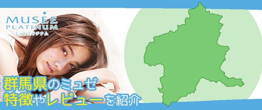 群馬県の脱毛サロン【ミュゼ】口コミ・レビュー店舗情報
