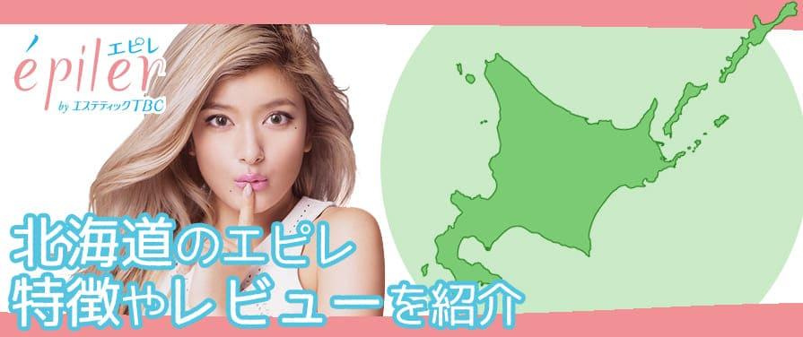 北海道脱毛サロン【エピレ】口コミ・レビュー店舗情報
