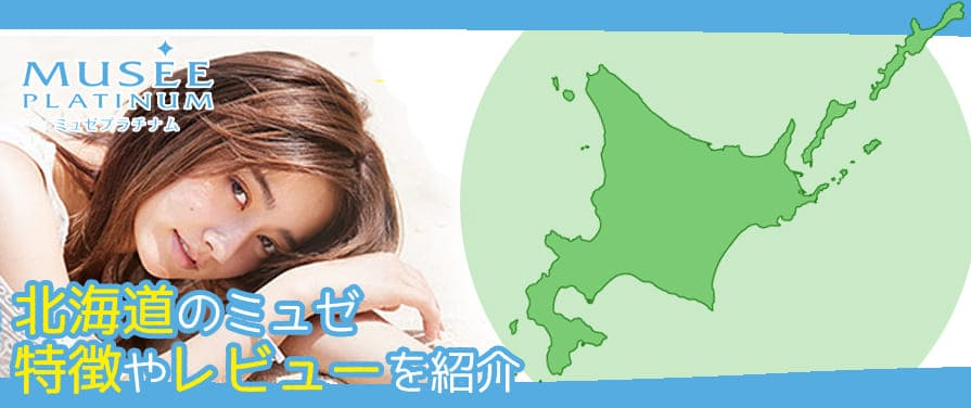 北海道の脱毛サロン【ミュゼ】口コミ・レビュー店舗情報