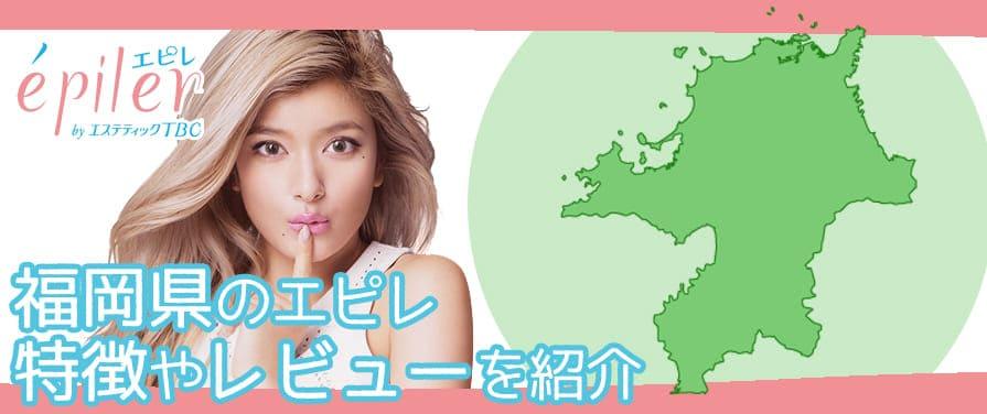 福岡県脱毛サロン【エピレ】口コミ・レビュー店舗情報