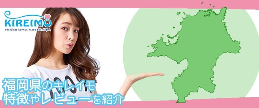 福岡脱毛サロン【キレイモ】口コミ・レビュー店舗情報