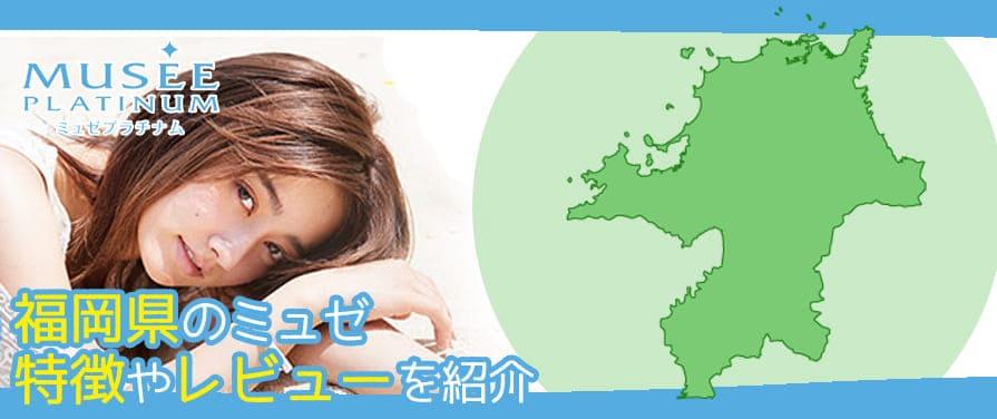 福岡県の脱毛サロン【ミュゼ】口コミ・レビュー店舗情報