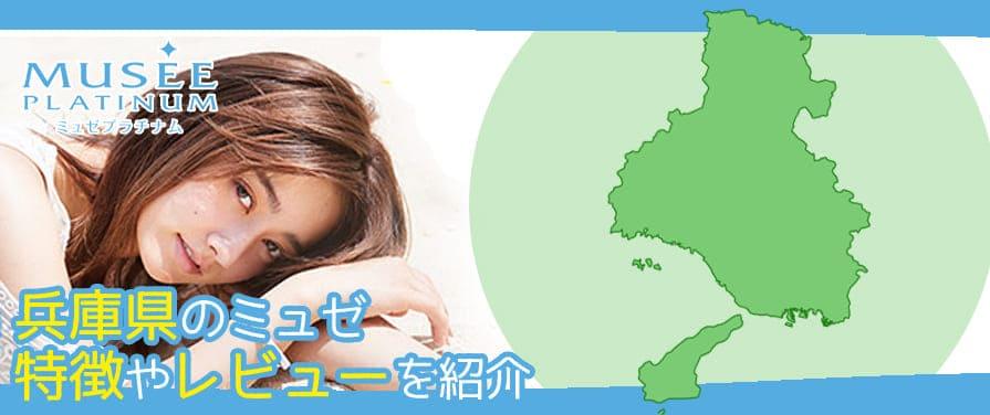 兵庫県の脱毛サロン【ミュゼ】口コミ・レビュー店舗情報