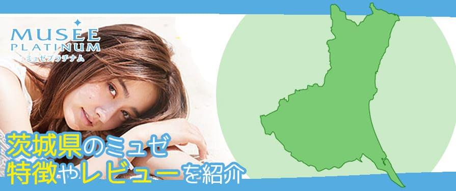 茨城県の脱毛サロン【ミュゼ】口コミ・レビュー店舗情報