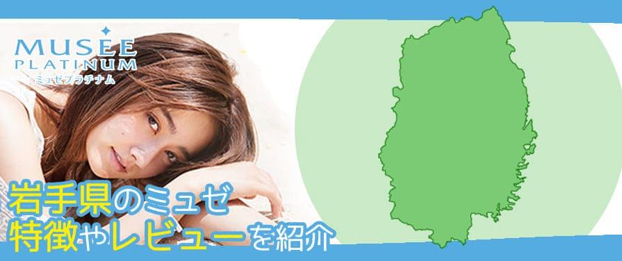 岩手県の脱毛サロン【ミュゼ】口コミ・レビュー店舗情報
