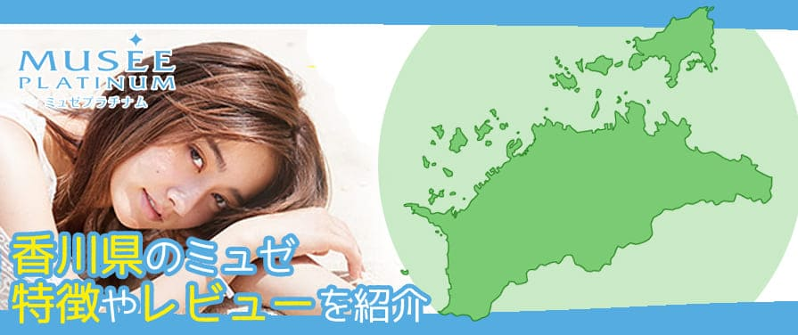 香川県の脱毛サロン【ミュゼ】口コミ・レビュー店舗情報