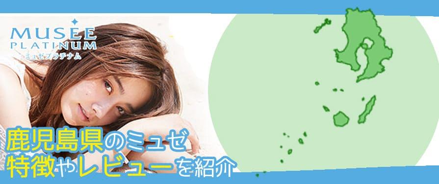 鹿児島県の脱毛サロン【ミュゼ】口コミ・レビュー店舗情報