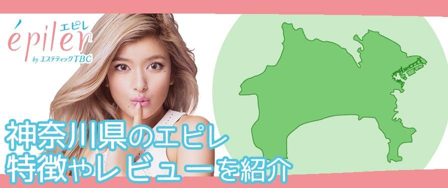 神奈川県脱毛サロン【エピレ】口コミ・レビュー店舗情報