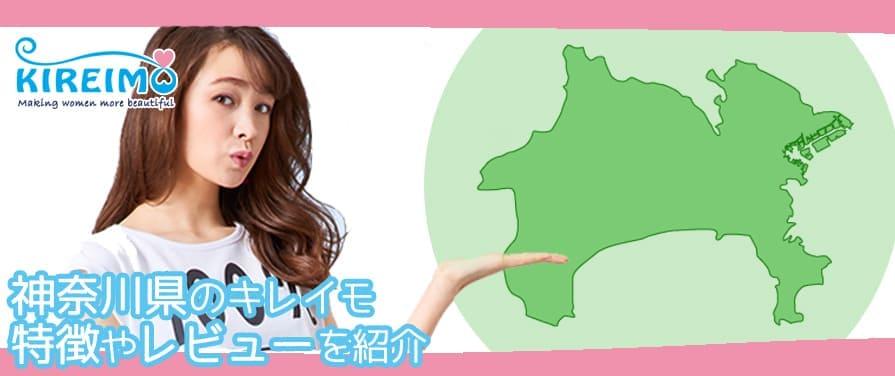 神奈川脱毛サロン【キレイモ】口コミ・レビュー店舗情報