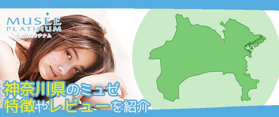 神奈川県の脱毛サロン【ミュゼ】口コミ・レビュー店舗情報