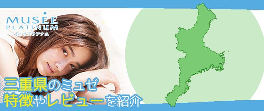 三重県の脱毛サロン【ミュゼ】口コミ・レビュー店舗情報