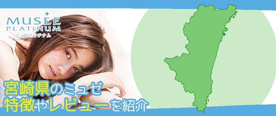 宮崎県の脱毛サロン【ミュゼ】口コミ・レビュー店舗情報