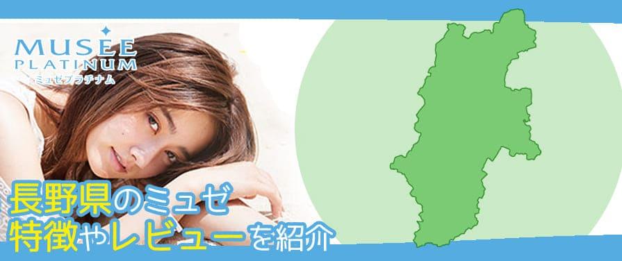 長野県の脱毛サロン【ミュゼ】口コミ・レビュー店舗情報