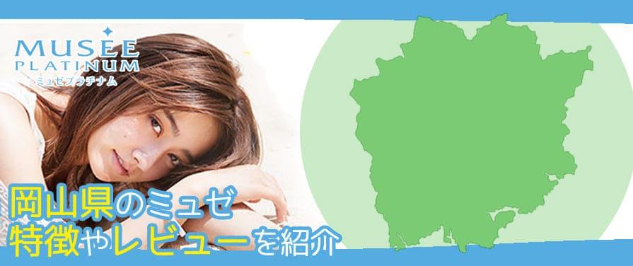 岡山県の脱毛サロン【ミュゼ】口コミ・レビュー店舗情報