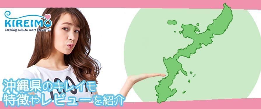 沖縄県脱毛サロン【キレイモ】口コミ・レビュー店舗情報