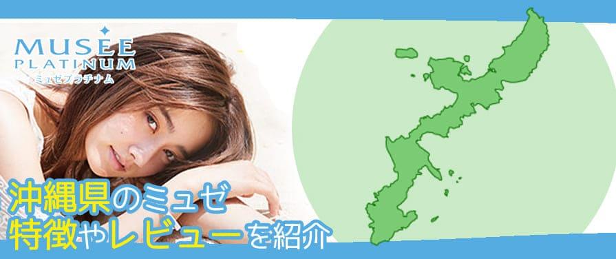 沖縄県の脱毛サロン【ミュゼ】口コミ・レビュー店舗情報