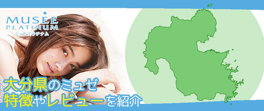 大分県の脱毛サロン【ミュゼ】口コミ・レビュー店舗情報
