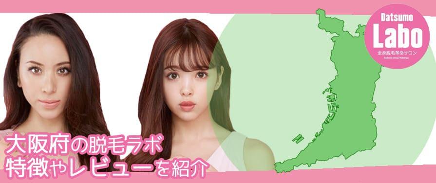 大阪脱毛サロン【脱毛ラボ】口コミ・レビュー店舗情報