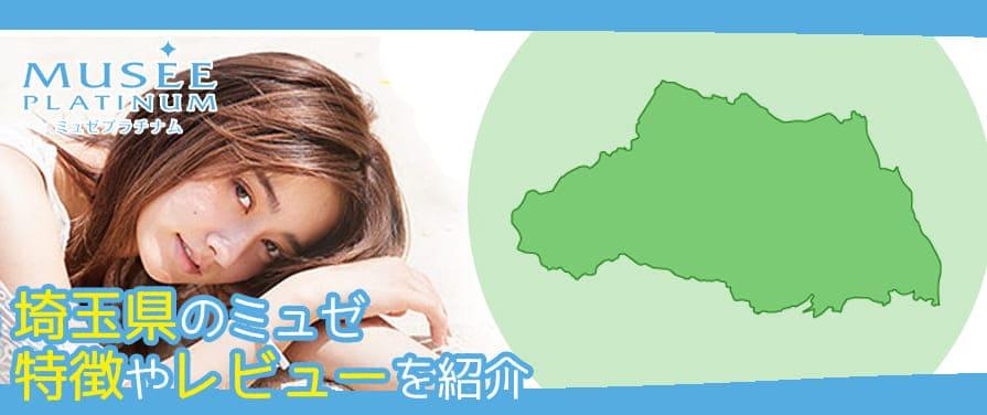 埼玉県の脱毛サロン【ミュゼ】口コミ・レビュー店舗情報