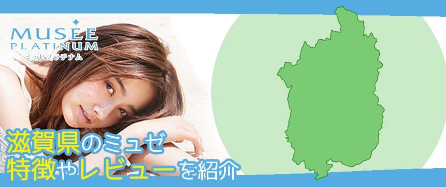 滋賀県の脱毛サロン【ミュゼ】口コミ・レビュー店舗情報