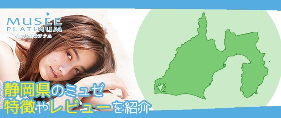 静岡県の脱毛サロン【ミュゼ】口コミ・レビュー店舗情報