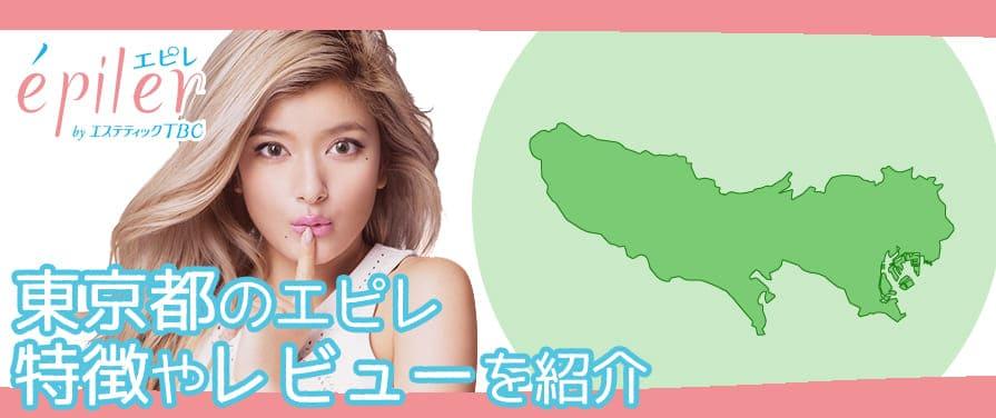 東京都脱毛サロン【エピレ】口コミ・レビュー店舗情報
