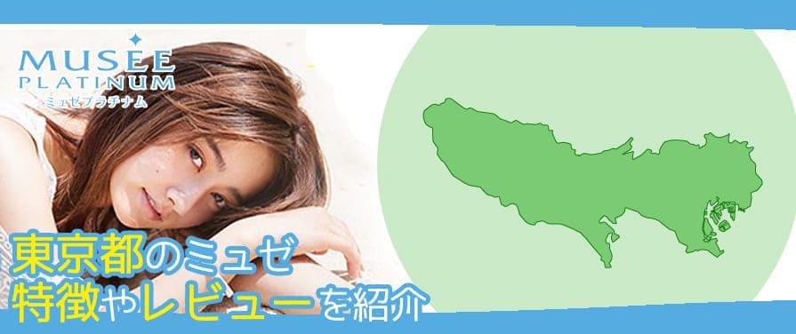 東京都の脱毛サロン【ミュゼ】口コミ・レビュー店舗情報