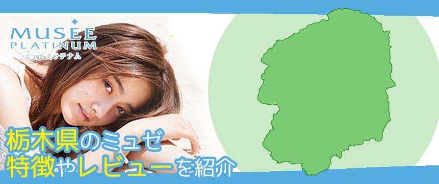 栃木県の脱毛サロン【ミュゼ】口コミ・レビュー店舗情報