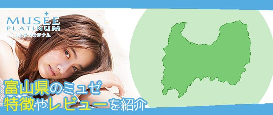 富山県の脱毛サロン【ミュゼ】口コミ・レビュー店舗情報