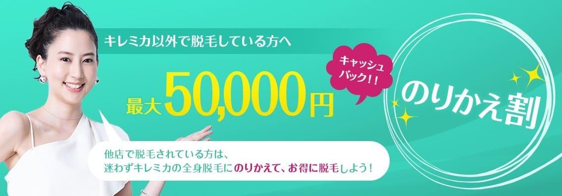 最大50,000円キャッシュバック!キャンペーン情報