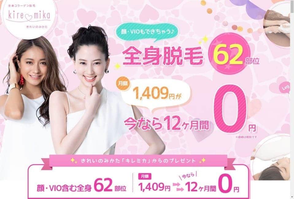 キレミカは月額1,409円!?予約が取りやすいって本当!?突撃取材で大調査!
